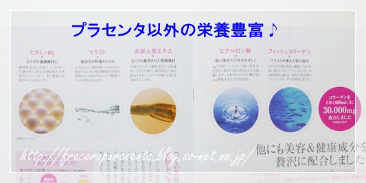 フラコラプラセンタ液150000 副作用.JPG